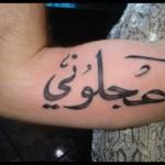 585089 tatuagens arabes fotos 12 150x150 Tatuagens árabe: fotos