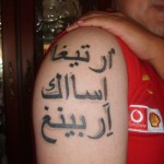 585089 tatuagens arabes fotos 21 150x150 Tatuagens árabe: fotos