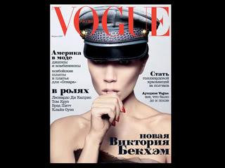 016816176 EXH00 Victoria Beckham na Vogue